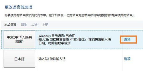 如何卸载Win8自带的输入法