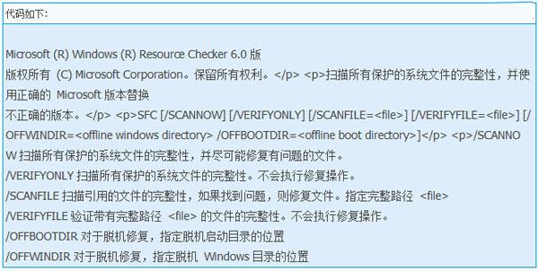 Win8中IE无法正常使用怎么解决