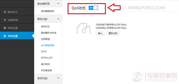 小米路由器QoS智能限速设置教程
