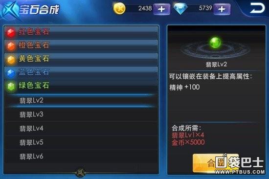 《天天炫斗》宝石满级所需花费 满效果所需RMB