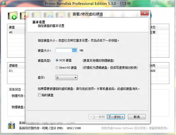 Win8如何使用软件让内存虚拟硬盘