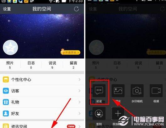 qq说说怎么显示iphone6标示?