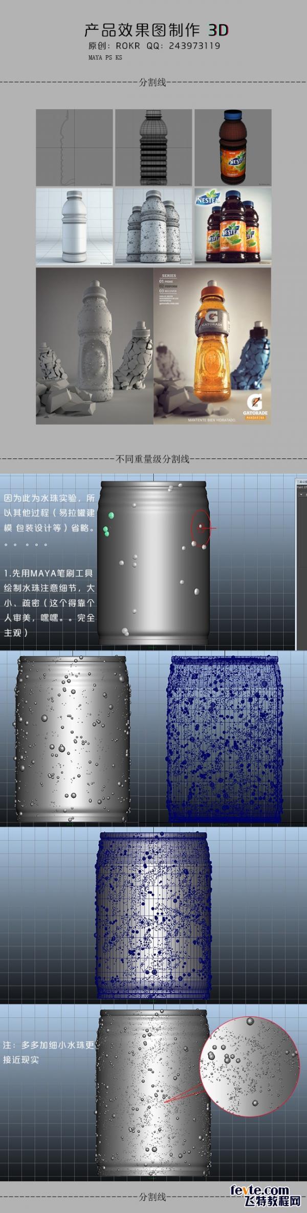 使用3DSMAX材质贴图制作产品效果图