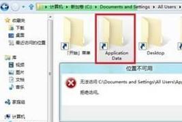 """Win8系统文件""""拒绝访问""""怎么办"""
