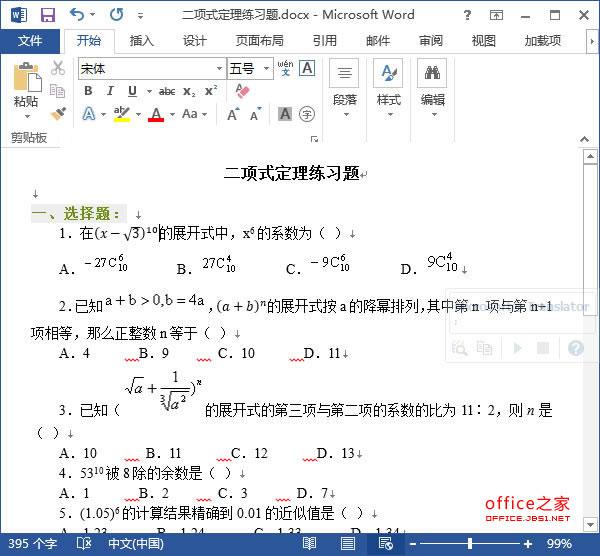 在Word2013文档中插入专业公式的方法