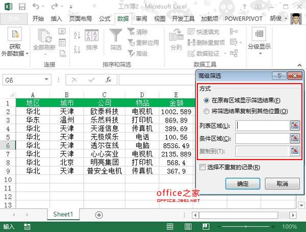 Excel2013表格快速进行多条件筛选的操作方法