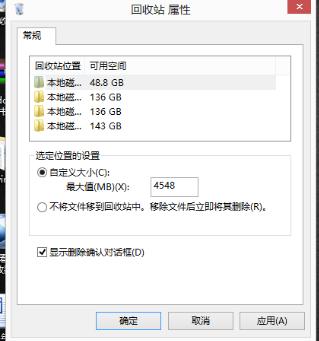 Win8下如何显示删除确认对话框