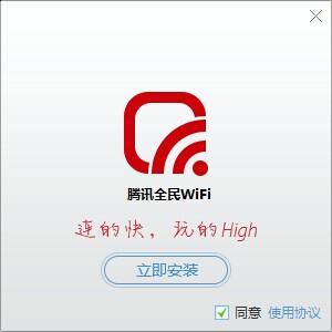 腾讯全民wifi怎么用