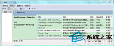 如何取消Windows7扫描并修复U盘的提示