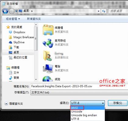 借助记事本解决Excel开启CSV文件乱码问题