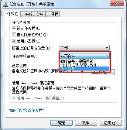 Win7操作系统如何使任务栏窗口不合并