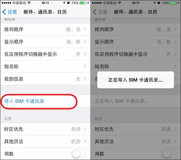 iOS8通讯录怎么备份与导入