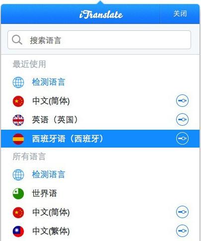Mac翻译软件iTranslate for Mac上手体验教程