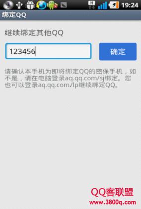 手机QQ如何绑定多个QQ