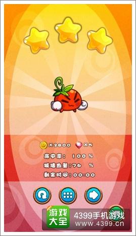 《燃烧的蔬菜3》第10关三星通关攻略