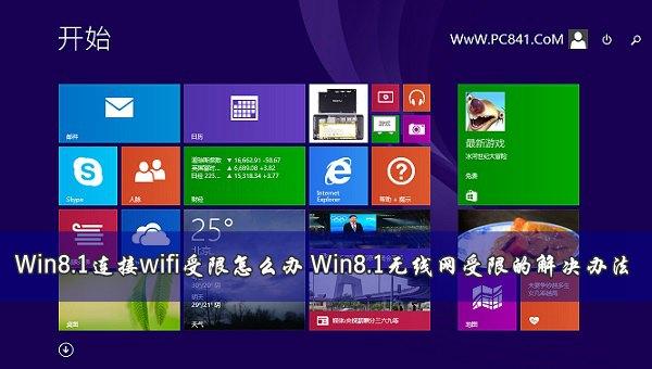 Win8.1连接wifi受限怎么解决