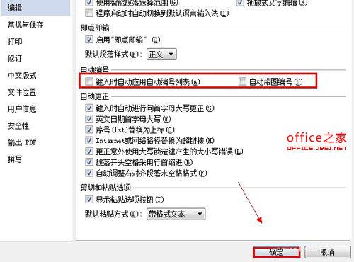 WPS编辑文档时怎么取消自动带圈的编号