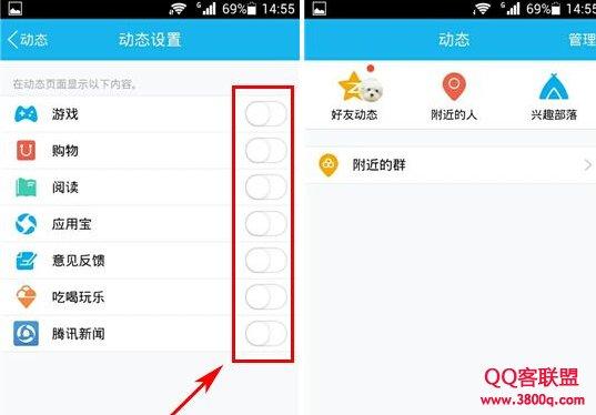 手机QQ动态页面如何设置显示或者隐藏选项