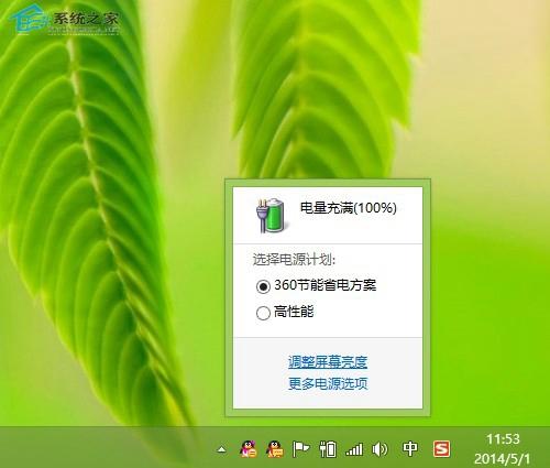 高手教你调节Win8.1屏幕亮度