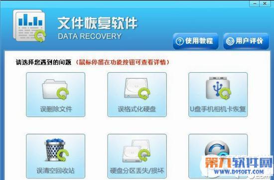 迅龙数据恢复软件怎么用
