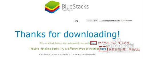 安卓模拟器怎么用?BlueStacks安装和使用方法