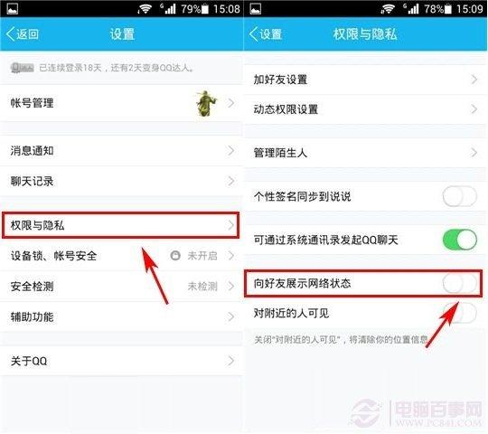 手机QQ怎么设置隐藏网络状态?