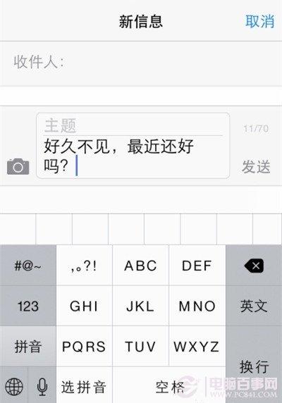 iPhone怎么显示短信字数