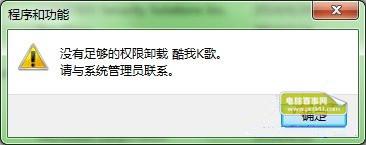 win7系统卸载软件提示没有管理员权限怎么办