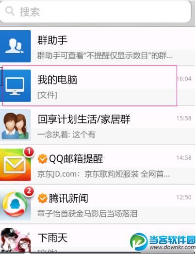 如何通过QQ从电脑上发送文件到手机上?