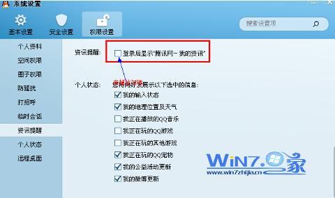 QQ腾讯新闻弹窗怎么关掉