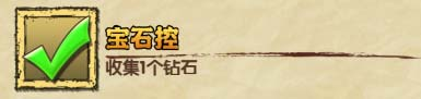 《神庙逃亡2》宝石控任务介绍