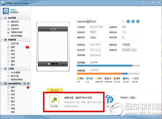 iOS设备上PP助手闪退修复方法教程