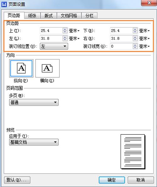 WPS怎么双面打印?WPS双面打印教程