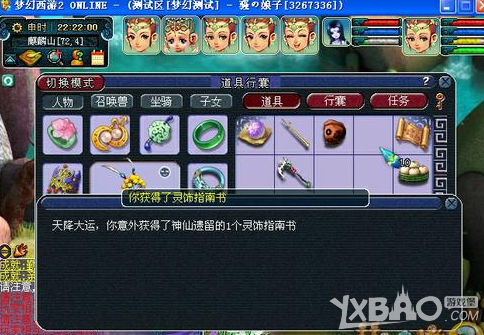 《梦幻西游2》玲珑宝图怎么获得