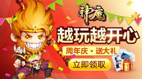 《神魔》周年庆狂欢盛典火热来袭