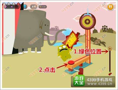 《100种蠢蠢的死法3》第15关攻略 调皮的大象
