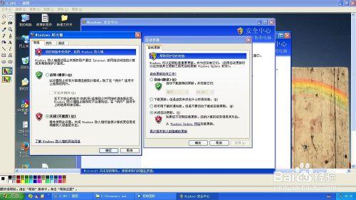 怎样关闭电脑系统安全警报