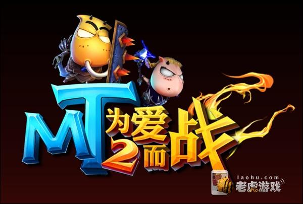 《我叫MT2》新手入门技巧攻略 符石用法、英雄选择