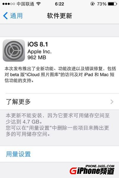 iOS8.1固件占用内存较大 阻碍iOS7用户升级