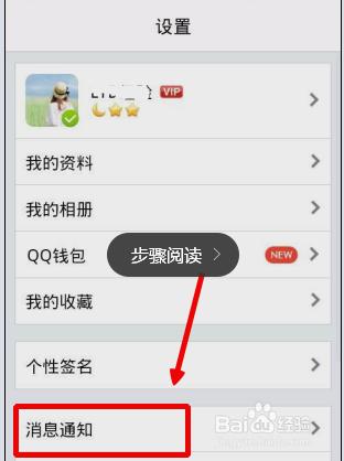 手机qq没声音?QQ消息通知没声音?