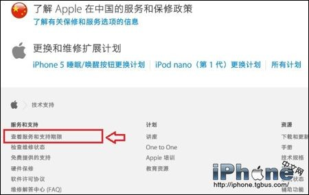 iPhone6 Plus激活日期如何查看