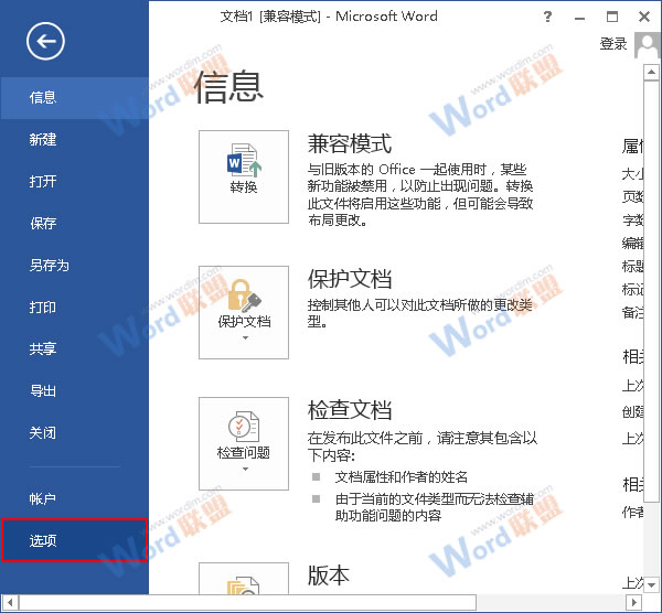 Word2013自动编号功能怎么取消