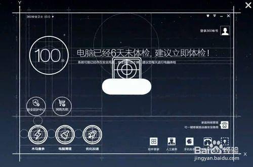 360安全卫士10.0怎么样_360卫士10.0使用教程