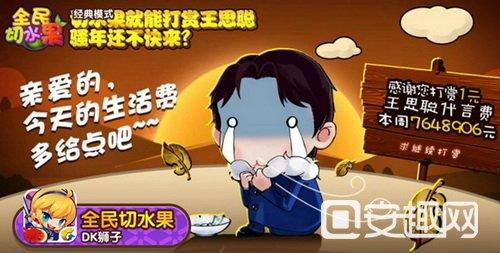 《全民切水果》王思聪 玩游戏赚豪华大红包