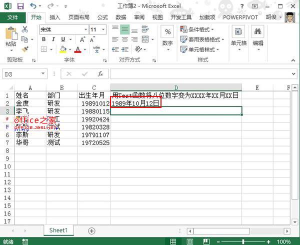 Excel表格如何设置固定的日期格式