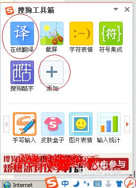 搜狗输入法在线翻译怎么使用