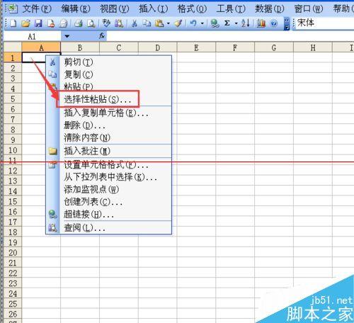Excel设置了公式的单元格数据如何复制