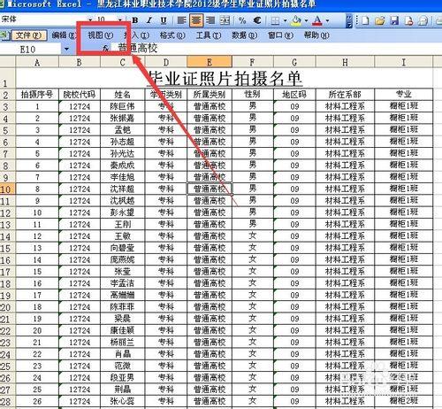 Excel怎么使用分页打印 excel分页打印图文教程