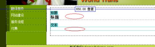 Dreamweaver怎么制作网页模板
