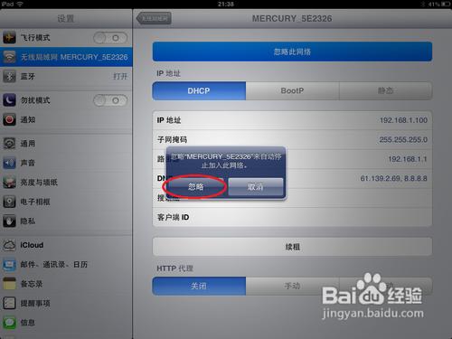 iPad无法加入无线网络怎么办